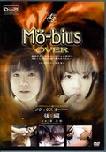 Mo-bius OVER ����(DVD)(DVMO003)